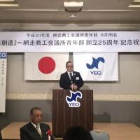 網走商工会議所青年部 8月例会